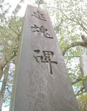 130421kamiyamashoato03chukonhi.jpg